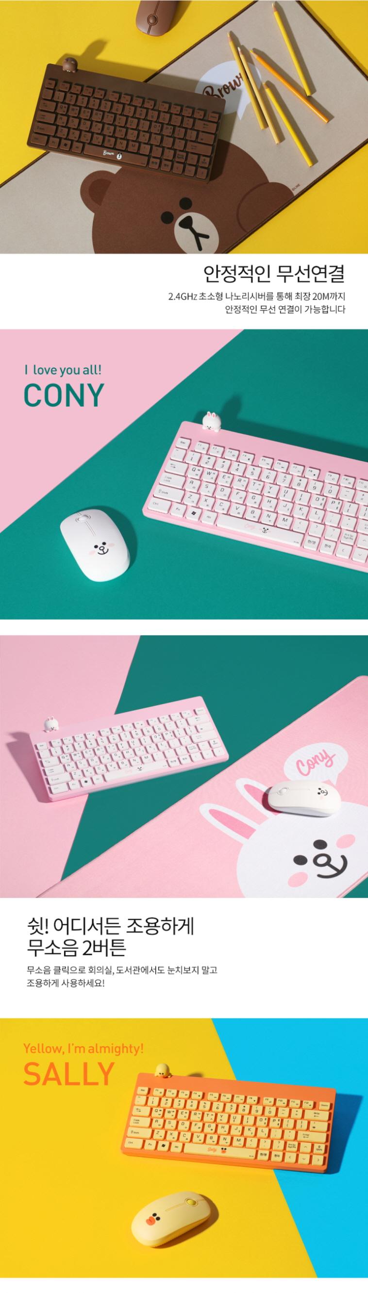 라인프렌즈+마우스+상페2.jpg