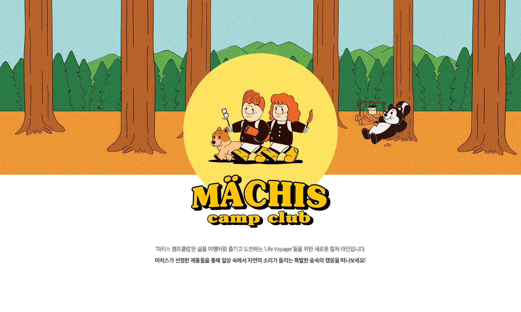 마치스-캠프클럽_PC_01.jpg