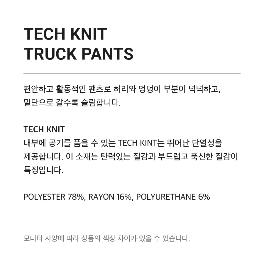 TECH+KNIT+TRUCK+PANTS.jpg