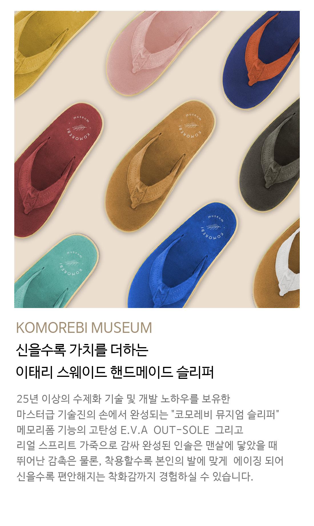 slipper_oak_1.jpg