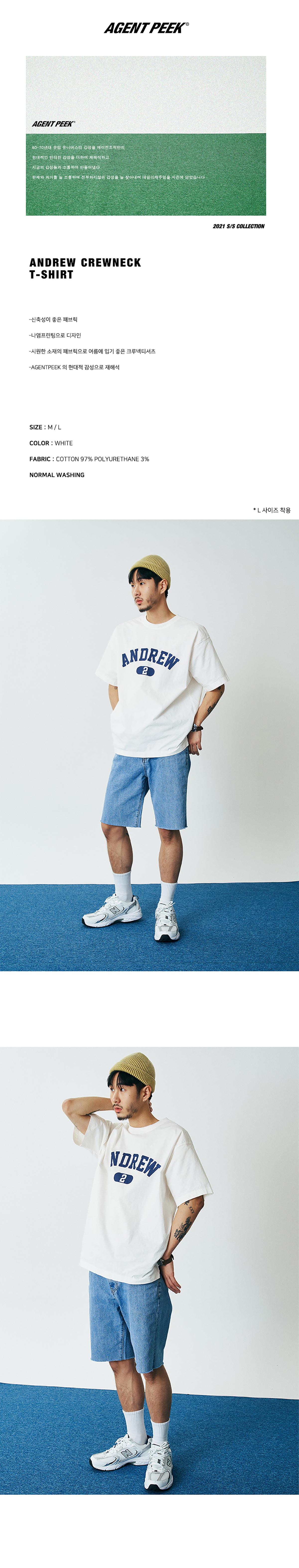 엔드류+크루넥+티셔츠_화이트+1.jpg