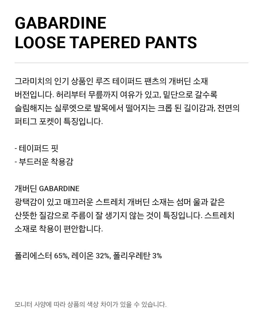 GRABARDINE+LOOSE+TAPERED+PANTS.jpg