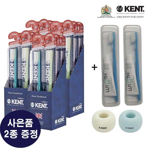 켄트칫솔 콤팩트 4세트(24개)+휴대용케이스2개+칫솔꽂이2개 초극세모 명품칫솔